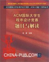ACM国际大学生程序设计竞赛:题目与解读
