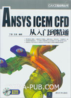ANSYS ICEM CFD 从入门到精通