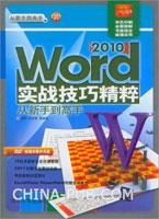 Word 2010实战技巧精粹 从新手到高手