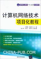 计算机网络技术项目化教程