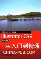 Illustrator CS6中文版从入门到精通
