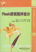 Flash游戏程序设计