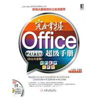完全掌握Office2010超级手册(办公大全集)