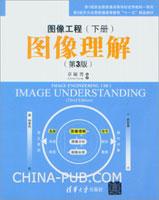 图像工程(下册)――图像理解(第3版)