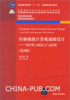 控制系统计算机辅助设计――MATLAB语言与应用( 第3版)