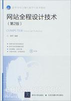 网站全程设计技术(第二版)
