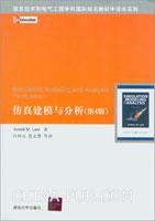 仿真建模与分析(第4版)