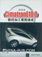 CimatronE10.0 数控加工看图速成