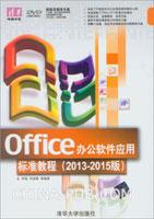 Office办公软件应用标准教程(2013-2015版)