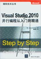 Visual Studio 2010并行编程从入门到精通