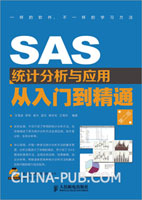 SAS统计分析与应用从入门到精通(第二版)
