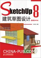 Sketchup 8建筑草图设计(DVD教学版)