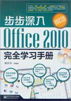 步步深入:Office 2010完全学习手册(含CD光盘1张)