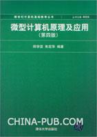 微型计算机原理及应用(第四版)