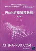 Flash游戏编程教程(第2版)