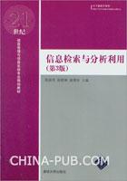 信息检索与分析利用(第3版)
