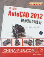 中文版AutoCAD 2012机械图形设计