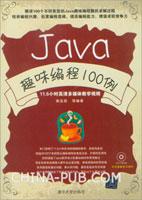 Java趣味编程100例