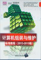 计算机组装与维护标准教程(2013-2015版)