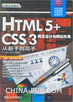 HTML 5+CSS 3网页设计与网站布局 从新手到高手