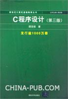 C程序设计(第三版)