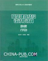 高层建筑结构设计和计算(第2版)(下册)