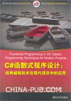 C#函数式程序设计:经典编程技术在现代项目中的应用