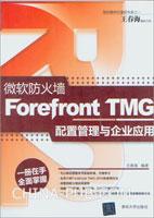 微软防火墙Forefront TMG配置管理与企业应用