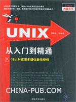 UNIX从入门到精通
