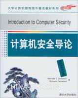 计算机安全导论