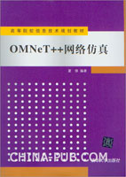OMNeT++网络仿真