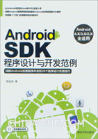 Android SDK程序设计与开发范例