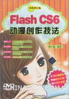 Flash CS6动漫创作技法