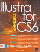Illustrator CS6完全自学手册
