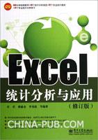 Excel统计分析与应用(修订版)