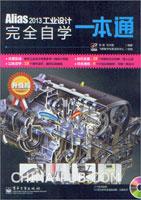 Alias 2013工业设计完全自学一本通(含DVD光盘1张)