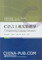 C语言上机实验指导