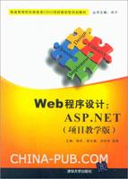 Web程序设计:ASP.NET(项目教学版)