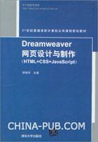 Dreamweaver网页设计与制作(HTML+CSS+JavaScript)