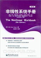 (特价书)非线性系统手册(第5版)