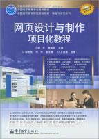 网页设计与制作项目化教程