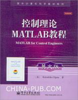 控制理论MATLAB教程(英文版)