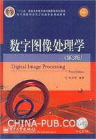 数字图像处理学(第3版)(含CD光盘1张)