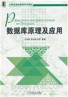 (特价书)数据库原理及应用