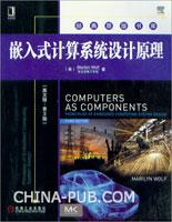嵌入式计算系统设计原理(英文版・第3版)(新增数字信号处理、多媒体和CPS方面的实例)