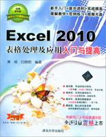 Excel 2010表格处理及应用入门与提高