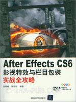 After Effects CS6影视特效与栏目包装实战全攻略