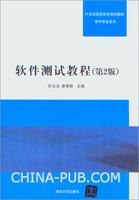 软件测试教程(第2版)