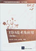 EDA技术及应用(第2版)