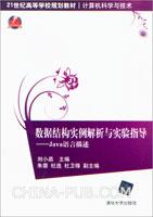 数据结构实例解析与实验指导――Java语言描述